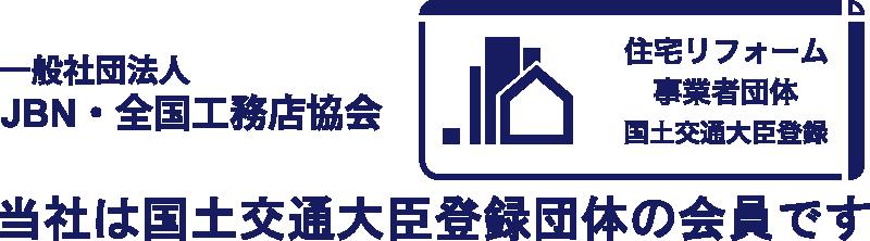 一般社団法人JBN・全国工務店協会/当社は国土交通大臣登録の会員です